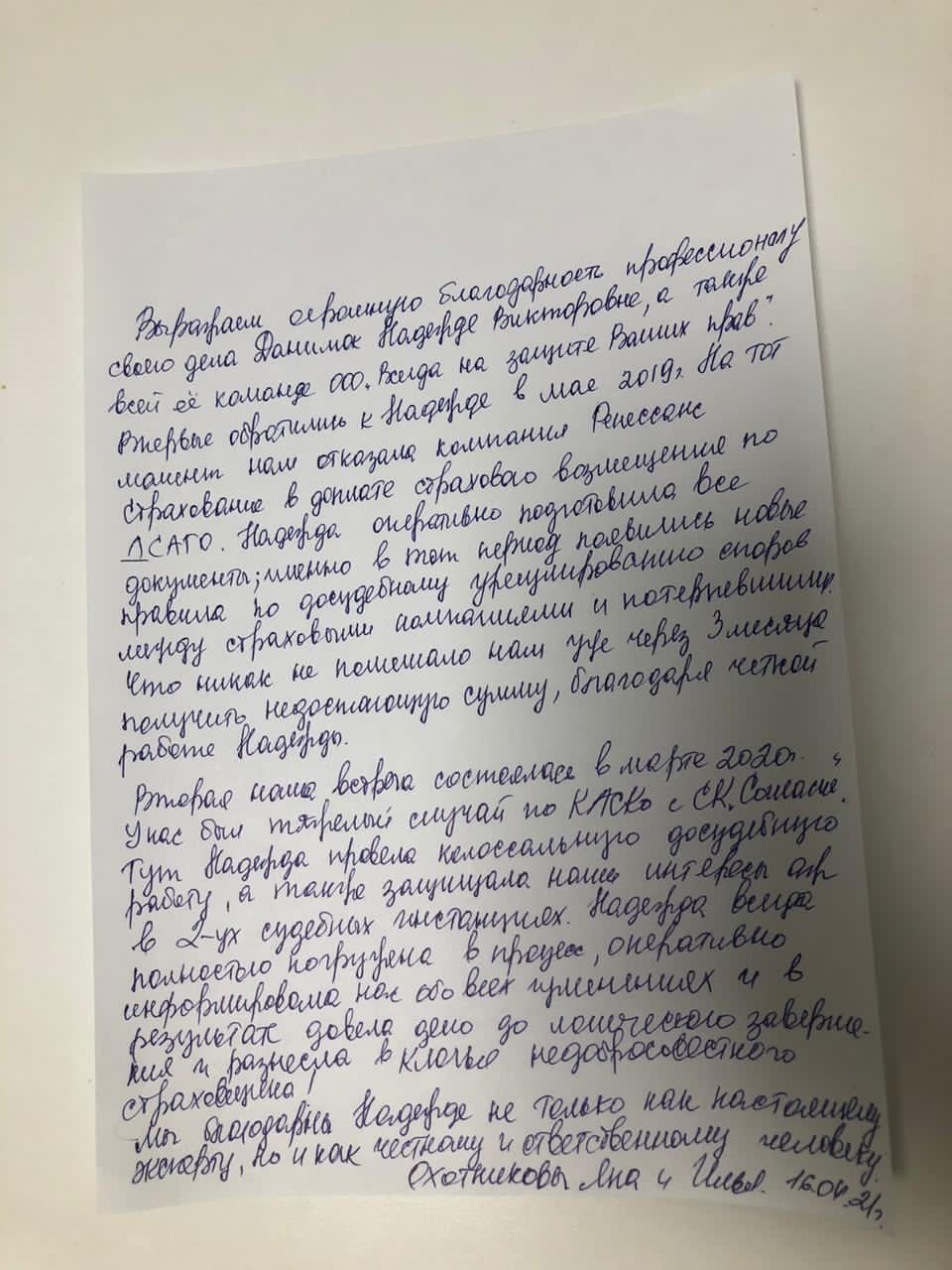 Отзыв от клиента Калугиной Н.В.